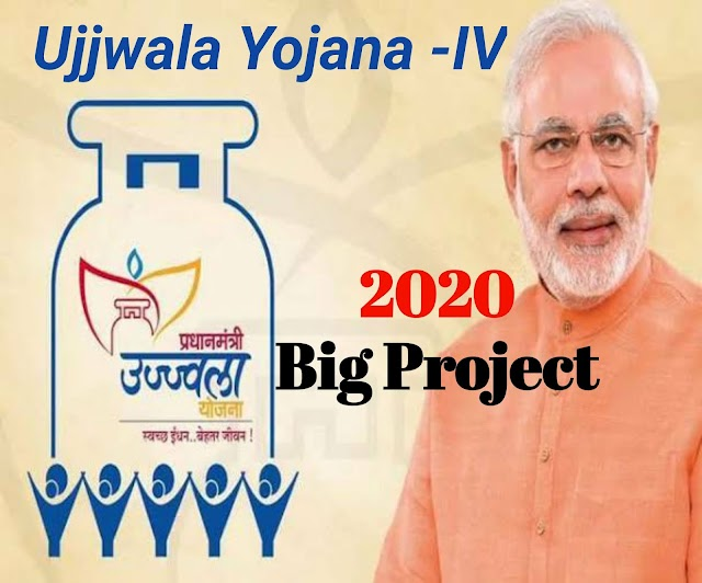 Now Start Ujjwala Yojana -IV free Gas Connection. Which Criteria or which Documents needed?