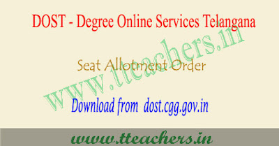 Dost degree 2nd phase seat allotment 2017 results in Telangana