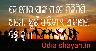 Friendship shayari Odia image