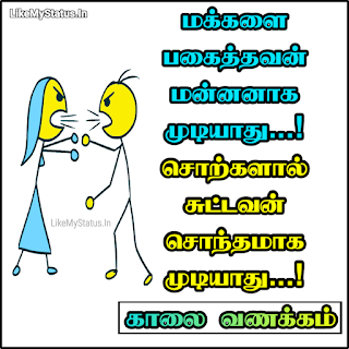 Tamil Thathuvam With Good Morning Image