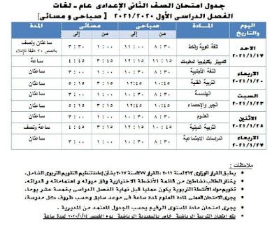 محافظة الجيزة:إعتماد جداول امتحانات الفصل الدراسى الأول للعام الدراسى 2020-2021