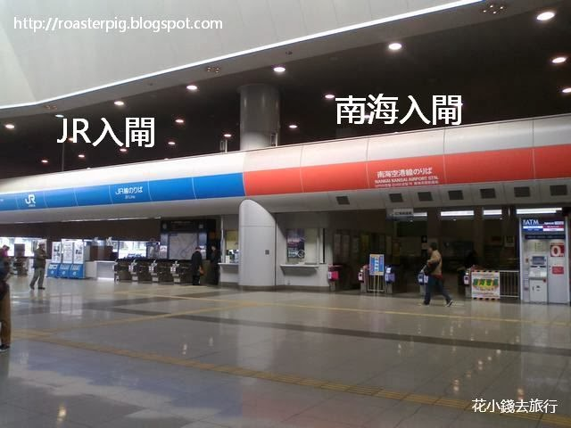南海電鐵 關西空港 – 難波 PEACH特價車票 - 花小錢去旅行