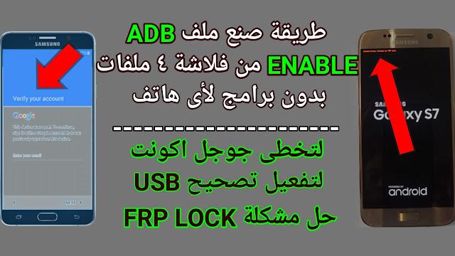 طريقة صنع ملف adb enable من فلاشة 4 ملفات بدون برامج لجميع الهواتف الحديثة