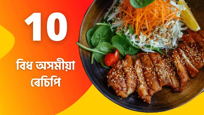 Assamese Recipe | New Assamese recipe | Food Assamese