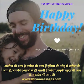 Birthday Wishes for Father From Daughter in Hindi