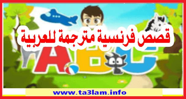 12 قصة بالفرنسية مترجمة للغة العربية للتلاميذ والمبتدئين في تعلم الفرنسية