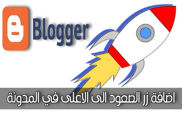 اضافة زر الصعود الى الاعلى في مدونتك بشكل جميل جدا