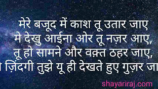 New-Best-Love-shayari-hindi-download