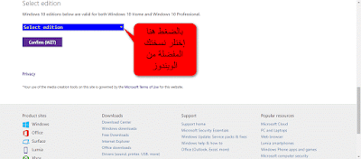 حمل نسخة ويندوز ألاصلية windows original 7.8.10 من موقع ميكروسوفت بطريقة مبتكرة ورائعة