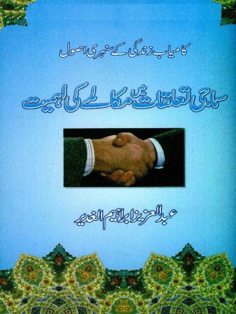 Smaaji Tallaqaat Mein Maqalmey Ki Ahmiyyat Urdu PDF Book Free Download