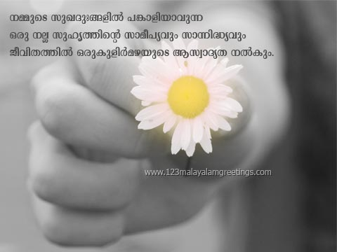 Friendship Quotes In Malayalam Facebook Whatsapp Status