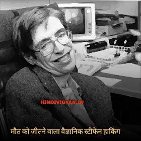 मौत को जीतने वाले वैज्ञानिक स्टीफेन हाकिंग की जीवनी, Stephen Hawking Biography in Hindi - Hindivigyan.in
