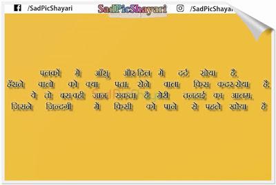 very sad breakup status in hindi