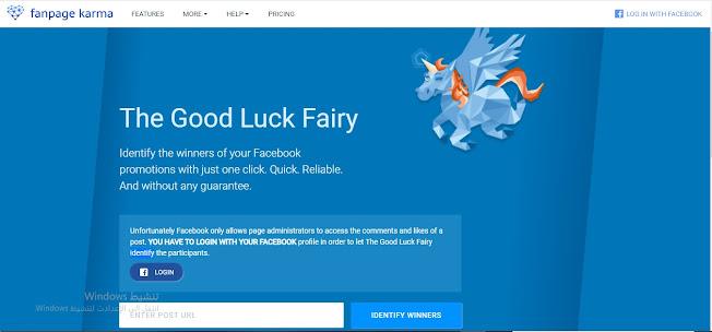 Fanpage Karma .. طريقة عمل قرعة إلكترونية لمعرفة الفائز في مسابقات وجوائز فيس بوك 2021