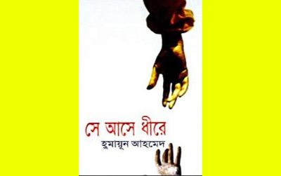 se ase dhire humayun ahmed pdf download