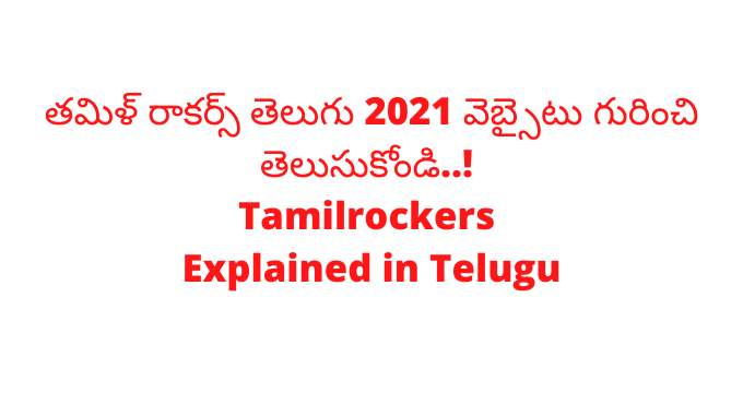 tamilrockers-2021-explained-in-telugu