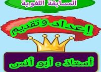 مسابقين شاملتين في اللغة العربية للفهم والاستذكار