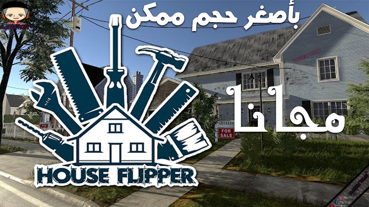 لعبه house flipper