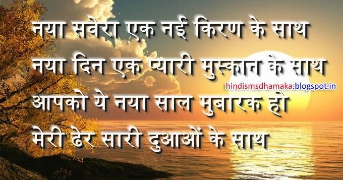 Naya Saal Mubarak Shayari SMS in Hindi | Hindi SMS Dhamaka