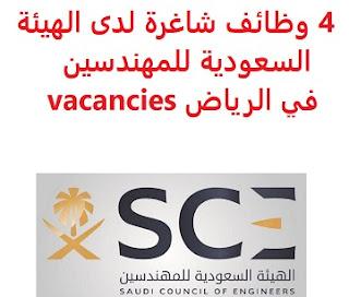 وظائف السعودية 4 وظائف شاغرة لدى الهيئة السعودية للمهندسين في الرياض vacancies 4 وظائف شاغرة لدى الهيئة السعودية للمهندسين في الرياض vacancies  تعلن الهيئة السعودية للمهندسين, عن توفر 4 وظائف شاغرة, في عدة مجالات وتخصصات, للعمل لديها في الرياض وذلك للوظائف التالية: 1- أخصائي تطوير أعمال المؤهل العلمي: بكالوريوس في تخصص إدارة الأعمال، التسويق, أو في تخصص ذي صلة الخبرة: ثلاث سنوات على الأقل في مجال تطوير الأعمال أن يجيد اللغتين العربية والإنجليزية كتابة ومحادثة أن يكون المتقدم للوظيفة سعودي الجنسية للتقدم إلى الوظيفة اضغط على الرابط هنا 2- مصمم جرافيك وموشن المؤهل العلمي: دبلوم مع خبرة لا تقل عن ثلاث سنوات في نفس المجال الخبرة: أن يكون لديه خبرة في التصميم على برامج تصميم الفوتوشوب والاليستريتر, والإنديزاين, والكوريل أن يجيد اللغتين العربية والإنجليزية كتابة ومحادثة أن يكون المتقدم للوظيفة سعودي الجنسية للتقدم إلى الوظيفة اضغط على الرابط هنا 3- محرر وصانع محتوى (عربي/ انجليزي): المؤهل العلمي: بكالوريوس في تخصص صحافة وإعلام, أو تخصصات ذات صلة الخبرة: ثلاث سنوات على الأقل في نفس المجال أن يكون لديه خبرة في تحرير المقالات المطلوبة وإعادة صياغتها أن يكون لديه خبرة عملية في التحرير وصياغة الأخبار أن يكون لديه خبرة في العمل الصحفي, بجانب المعرفة التامة بإدارة حسابات وسائل التواصل الاجتماعي أن يجيد اللغتين العربية والإنجليزية كتابة ومحادثة أن يكون المتقدم للوظيفة سعودي الجنسية للتقدم إلى الوظيفة اضغط على الرابط هنا 4- مصور فيديو ومونتير: المؤهل العلمي: دبلوم مع خبرة لا تقل عن ثلاث سنوات في نفس المجال أن يكون سعودي الجنسية. الخبرة: أن يكون ملماً بأساسيات توزيع الإضاءة للأعمال الدعائية والأفلام أن يكون ذي خبرة في معرفة أنواع التصوير, والعدسات المختلفة وكاميرات الفيديو أن يكون ذي خبرة في برامج المونتاج الأساسية Adobe Premiere Adobe After Effects Adobe Illustrator للتقدم إلى الوظيفة اضغط على الرابط هنا  أنشئ سيرتك الذاتية     أعلن عن وظيفة جديدة من هنا لمشاهدة المزيد من الوظائف قم بالعودة إلى الصفحة الرئيسية قم أيضاً بالاطّلاع على المزيد من الوظائف مهندسين وتقنيين محاسبة وإدارة أعمال وتسويق التعليم والبرامج التعليمية كافة التخصصات الطبية محامون وقضاة ومستشارون قانونيون مبرمجو كم