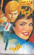 Imran Ka Aghwa  عمران کا اغوا (Imran  Series) by Mazhar Kaleem