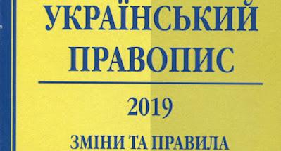 Окружной админсуд Киева отменил новое украинское правописание