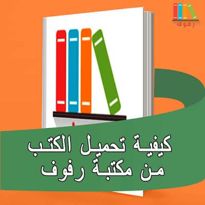 شرح كيفية تحميل الكتب من مكتبة رفوف مع الصور
