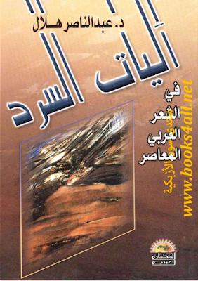 تحميل وقراءة كتاب آليات السرد في الشعر العربي المعاصر للمؤلف عبد الناصر هلال