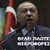 ΘΕΛΕΙ ΠΛΩΤΕΣ ΝΕΚΡΟΦΟΡΕΣ: Οι Τούρκοι δεν τα βρήκαν με την Ρωσία για τα συμφέροντα των οικοπέδων 4 και 3 στην Κυπριακή ΑΟΖ ;