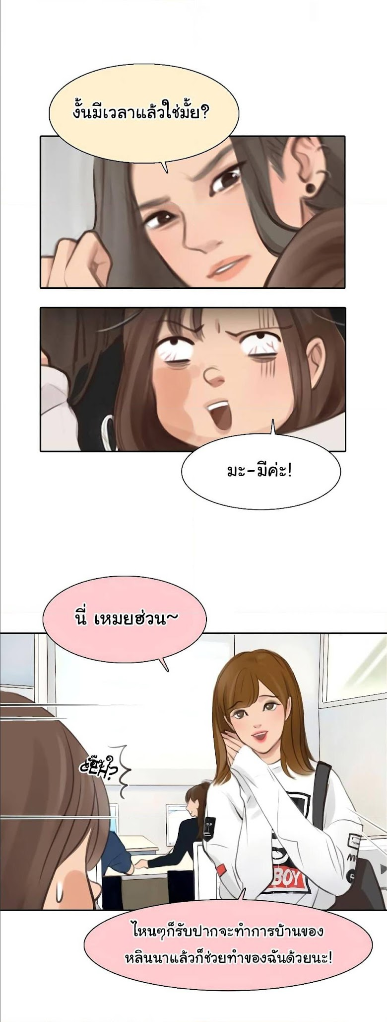 The Fake Beauty - หน้า 27