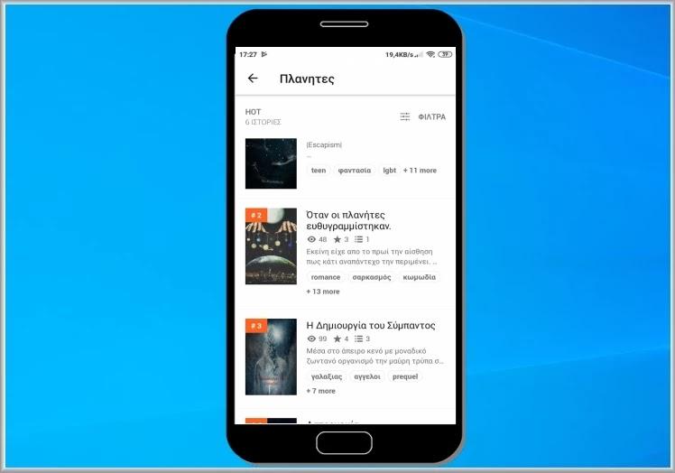 Wattpad Free Books : Διαβάστε δωρεάν βιβλία από συγγραφείς σε όλο τον κόσμο
