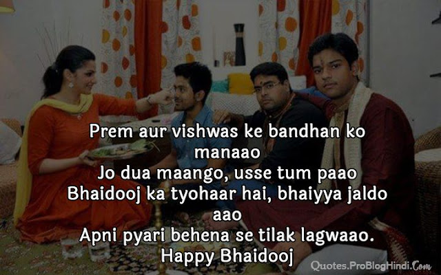 bhai dooj sms in hindi
