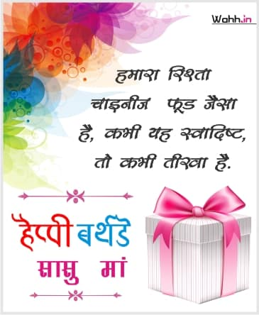 Birthday Mother-in-law Wishes, Quotes, Status Hindi