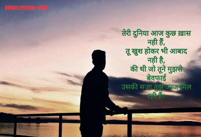 Hindi Sad Shayari With Images Photos Download In Full HD
