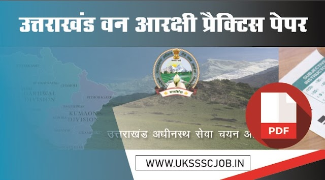 Uttarakhand UKSSSC Group C Forest Guard Practice Set - Download Now