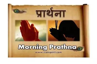 Morning Prathna