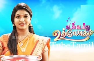 Kadal Kadanthu Uthyogam 02-07-2018 | Raj TV Serial