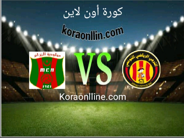مباراة الترجي مع مولودية الجزائر اليوم