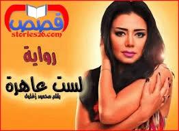 رواية لست عاهرة بقلم محمود زغلول