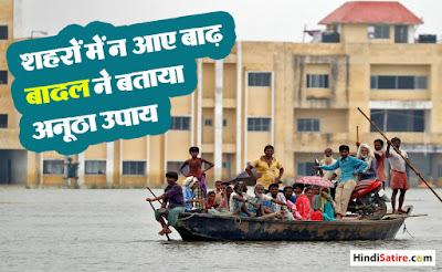#Floods #heavy_rains  #satire #humor शहरों में बाढ़