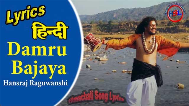 Damru Bajaya Lyrics In Hindi Singer Hansraj Raghuwanshi