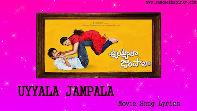 uyyala-jampala-telugu-movie-songs-lyrics