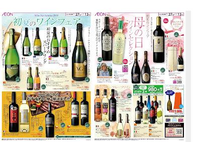 初夏のワインフェア★