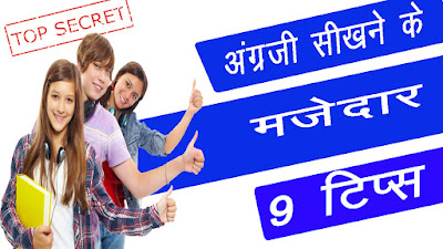 9 Tips to learn English in Hindi