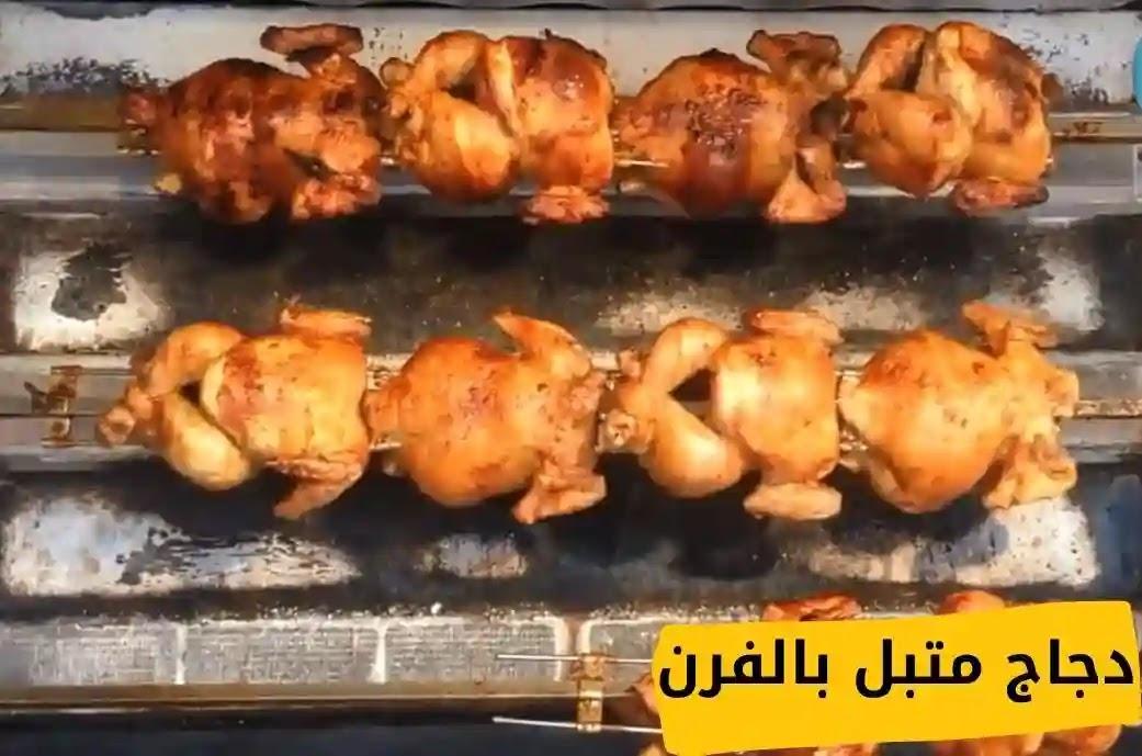 طريقة الدجاج المتبل بالفرن,طريقة عمل الدجاج المتبل والمشوى بالفرن,طريقة تحضير دجاج متبل مشوي بالفرن