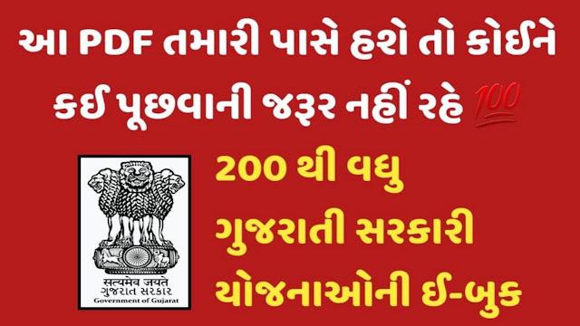 [All Government Scheme List PDF 2021] Gujarat Government Yojana List 2021 Pdf In Gujarati
