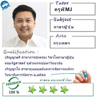 ครูพี่MJ (ID : 13830) สอนวิชาภาษาญี่ปุ่น ที่กรุงเทพมหานคร