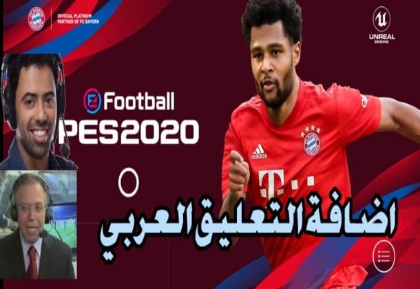 كيفية اضافة التعليق العربي للعبة بيس موبايل 2020 روابط مباشرة للتحميل