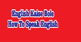 How To Speak English, English Kaise Sikhe
