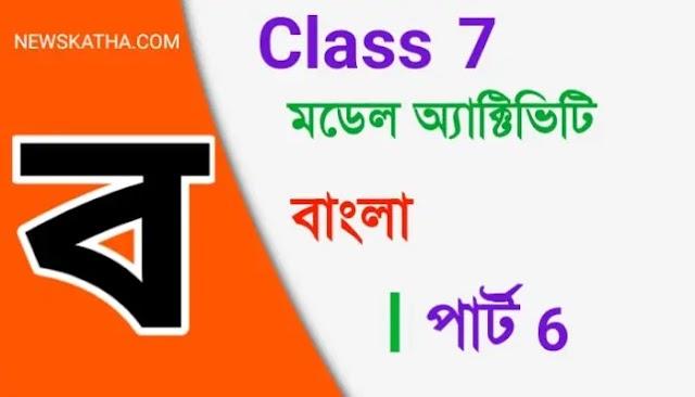 সপ্তম শ্রেণীর বাংলা মডেল অ্যাক্টিভিটি টাস্ক পার্ট 6 । Class 7 Bengali Model Activity Task Part 6 New. 2021। ভাবপ্রকাশক ধ্বন্যাত্মক শব্দের...